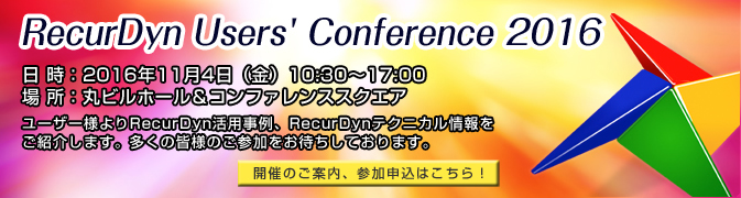 RecurDyn User's Conference2016
